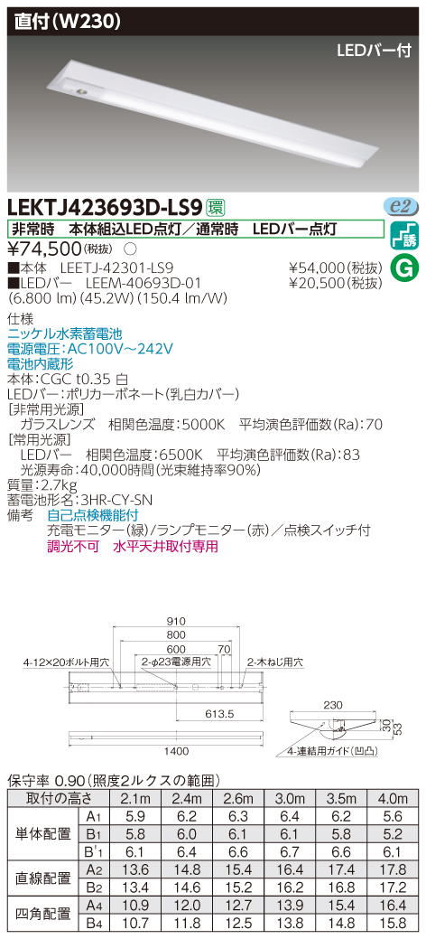 LED 東芝 TOSHIBA LEKTJ423693D-LS9  (LEKTJ423693DLS9) TENQOO非常灯40形直付W230