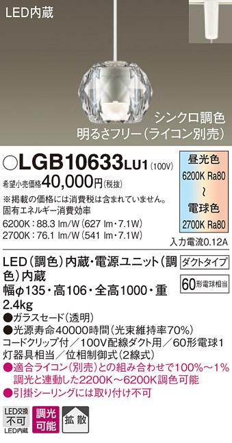 パナソニック Panasonic LGB10633 LU1 吊下型 LED(調色) ペンダント