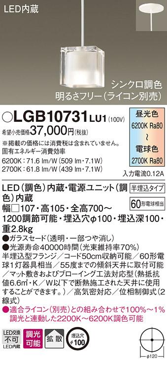 パナソニック Panasonic LGB10731 LU1 吊下型 LED(調色) ペンダント
