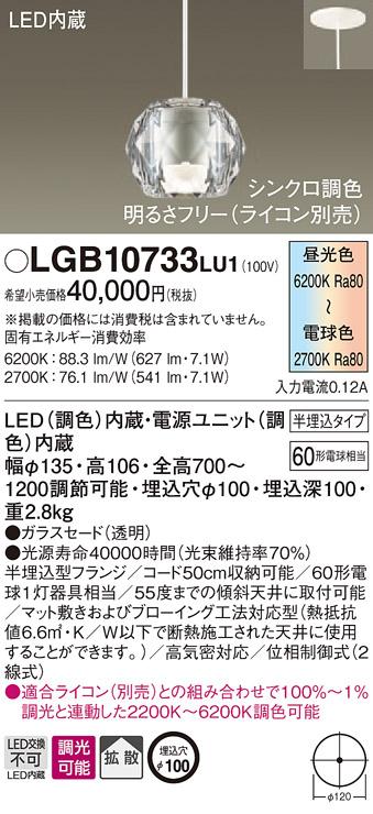 パナソニック Panasonic LGB10733 LU1 吊下型 LED(調色) ペンダント