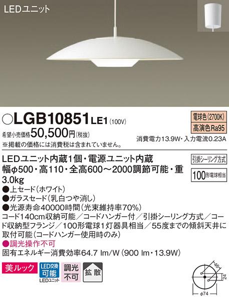 パナソニック Panasonic LGB10851 LE1 吊下型 LED(電球色) 大型ペンダント