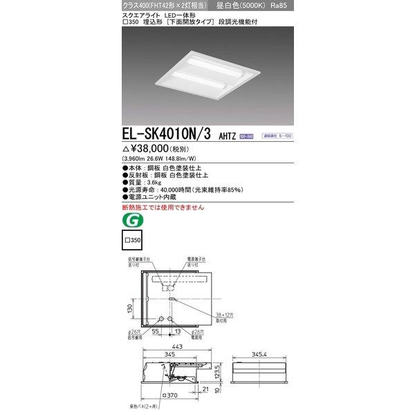 三菱電機 EL-SK4010N/3 AHTZ LEDスクエアライト □350 埋込形(下面開放タイプ) 昼白色 クラス400(FHT42形X2灯器具相当) 連続調光