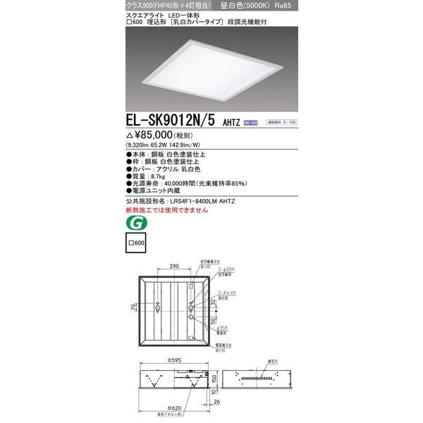 三菱電機 EL-SK9012N/5 AHTZ LEDスクエアライト □600 埋込形(乳白カバータイプ) 昼白色 クラス900(FHP45形X4灯器具相当) 連続調光