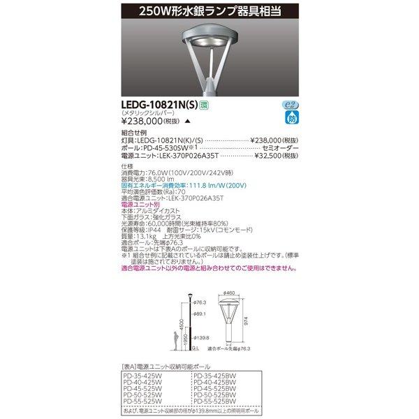 東芝 LEDG-10821N(S) (LEDG10821NS) LED街路灯 LED外構器具 受注生産品 (電源ユニット・ポール 別売)