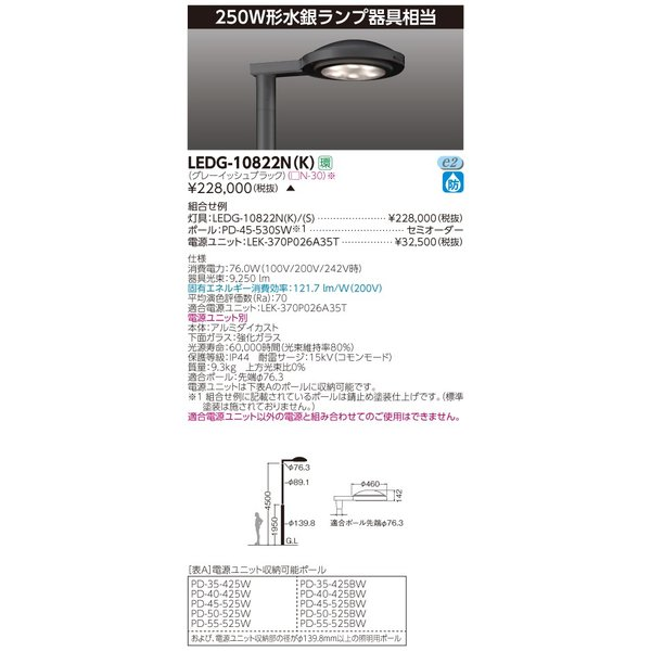 東芝 LEDG-10822N(K) (LEDG10822NK) LED街路灯 LED外構器具 受注生産品(電源ユニット-ポール 別売)