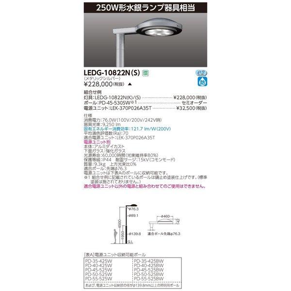 LEDG-10822N(S) (LEDG10822NS) LED街路灯 LED外構器具 受注生産品(電源ユニット-ポール 別売)