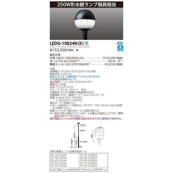 東芝 LEDG-10824N(K) (LEDG10824NK) LED街路灯 LED外構器具 受注生産品(電源ユニット-ポール 別売)