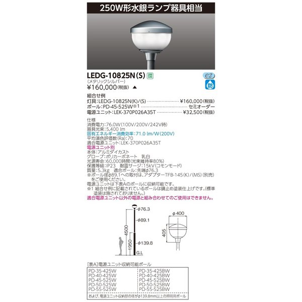 東芝 LEDG-10825N(S) (LEDG10825NS) LED街路灯 LED外構器具 受注生産品 (電源ユニット・ポール 別売)