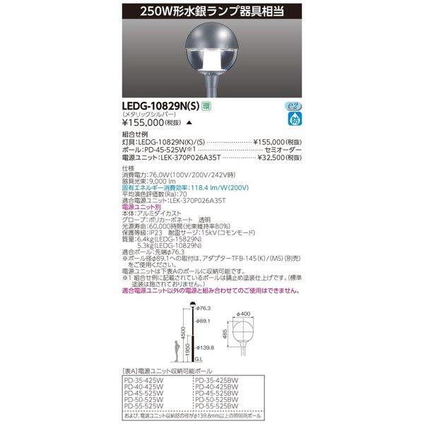 東芝 LEDG-10829N(S) (LEDG10829NS) LED街路灯 LED外構器具 受注生産品(電源ユニット・ポール 別売)