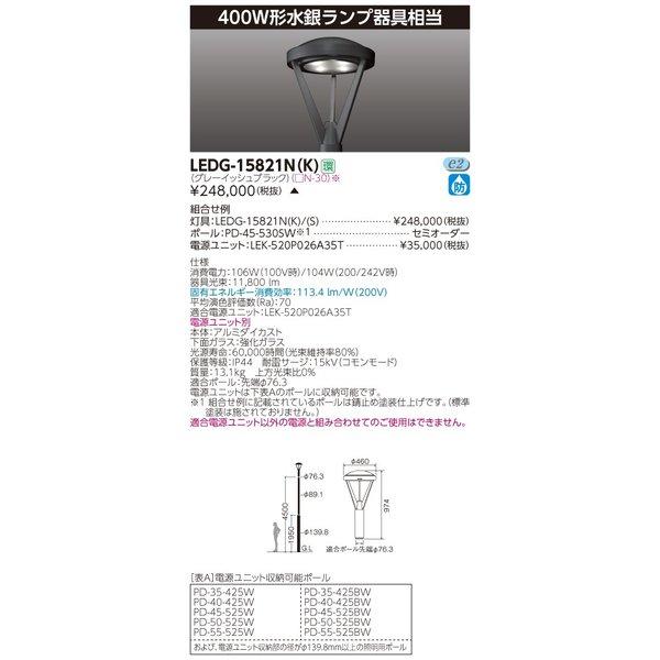 東芝 LEDG-15821N(K) (LEDG15821NK) LED街路灯 LED外構器具 受注生産品(電源ユニット・ポール 別売)
