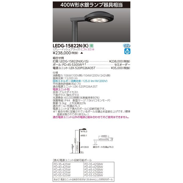 東芝 LEDG-15822N(K) (LEDG15822NK) LED街路灯 LED外構器具 受注生産品(電源ユニット・ポール 別売)