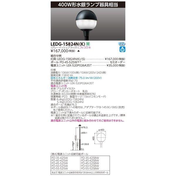 東芝 LEDG-15824N(K) (LEDG15824NK) LED街路灯 LED外構器具 受注生産品(電源ユニット・ポール 別売)
