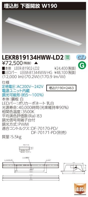 東芝 LEKR819134HWW-LD2 (LEKR819134HWWLD2) TENQOO埋込110形W190調光 LEDベースライト(受注生産品)