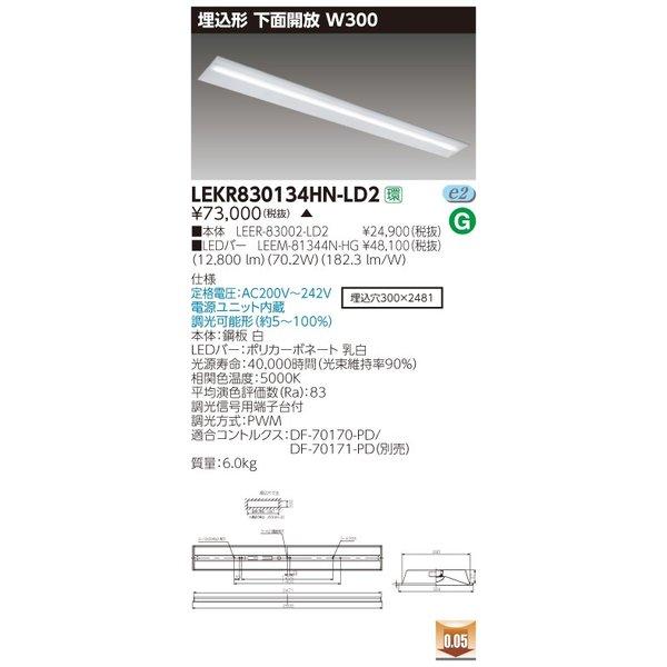 <title>条件付き送料無料 東芝 国内即発送 LEKR830134HN-LD2 LEKR830134HNLD2 TENQOO埋込110形W300調光 LEDベースライト 受注生産品</title>