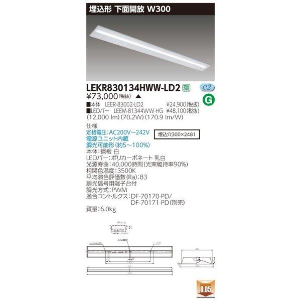 東芝 LEKR830134HWW-LD2 (LEKR830134HWWLD2) TENQOO埋込110形W300調光 LEDベースライト(受注生産品)