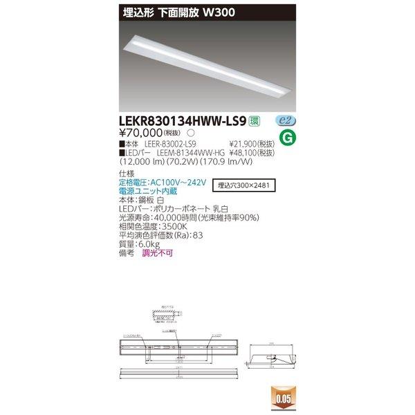 商品追加値下げ在庫復活 条件付き送料無料 東芝 LEKR830134HWW-LS9 TENQOO埋込110形W300 LEDベースライト 贈物 LEKR830134HWWLS9