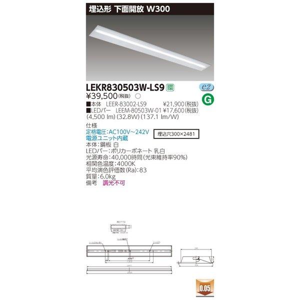 東芝 LEKR830503W-LS9 (LEKR830503WLS9) TENQOO埋込110形W300 LEDベースライト