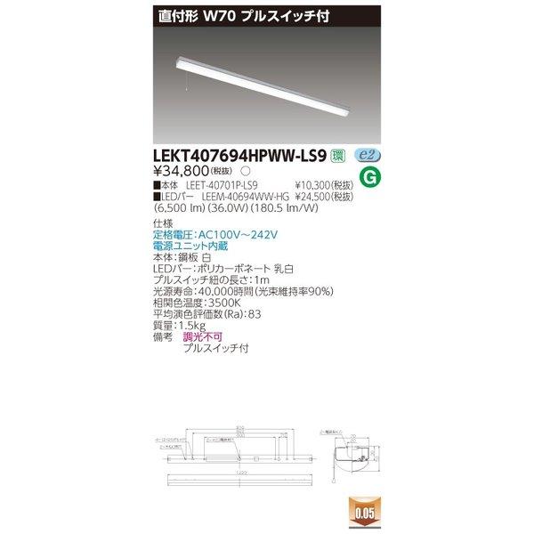 東芝 LEKT407694HPWW-LS9 (LEKT407694HPWWLS9) TENQOO直付40形W70プル LEDベースライト