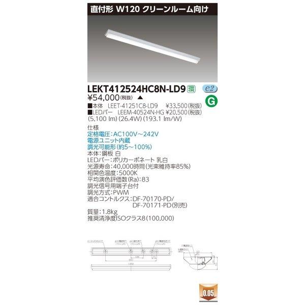 東芝 LEKT412524HC8N-LD9 (LEKT412524HC8NLD9) TENQOO直付CR8W120調光 LEDベースライト(受注生産品)