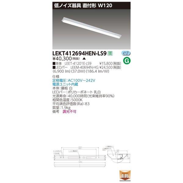 東芝 LEKT412694HEN-LS9 (LEKT412694HENLS9) TENQOO直付W120低ノイズ LEDベースライト(受注生産品)