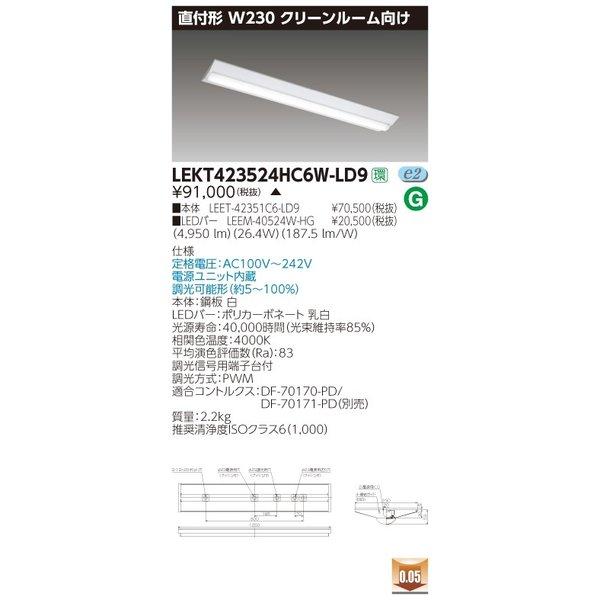 東芝 LEKT423524HC6W-LD9 (LEKT423524HC6WLD9) TENQOO直付CR6W230調光 LEDベースライト(受注生産品)
