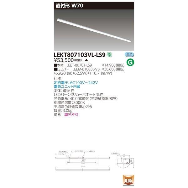 東芝 LEKT807103VL-LS9 (LEKT807103VLLS9) TENQOO直付110形W70 LEDベースライト(受注生産品)