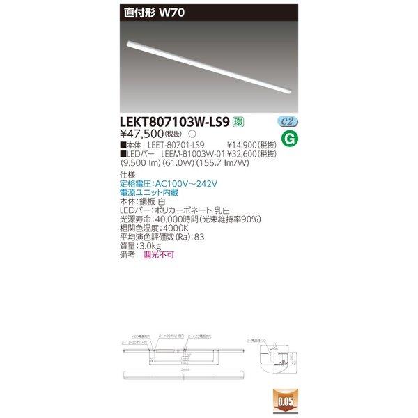 東芝 LEKT807103W-LS9 (LEKT807103WLS9) TENQOO直付110形W70 LEDベースライト
