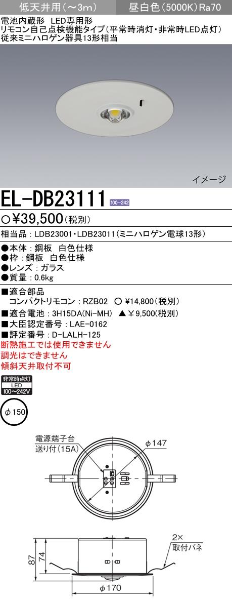 三菱電機 5台セットEL-DB23111 LED非常用照明器具 埋込形φ150 低天井用(~3m) リモコン自己点検機能タイプ 『ELDB23111』