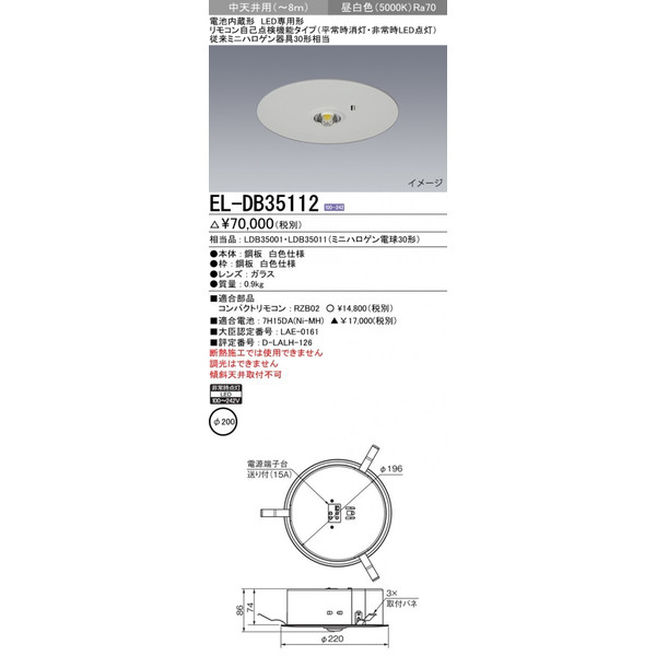 三菱電機 5台セットEL-DB35112 LED非常用照明器具 埋込形φ200 中天井用(~8m) リモコン自己点検機能タイプ 『ELDB35112』