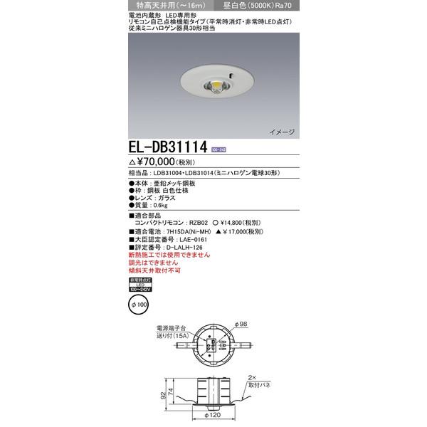 三菱電機 5台セットEL-DB31114 LED非常用照明器具 埋込形φ100 特高天井用(~16m) リモコン自己点検機能タイプ 『ELDB31114』