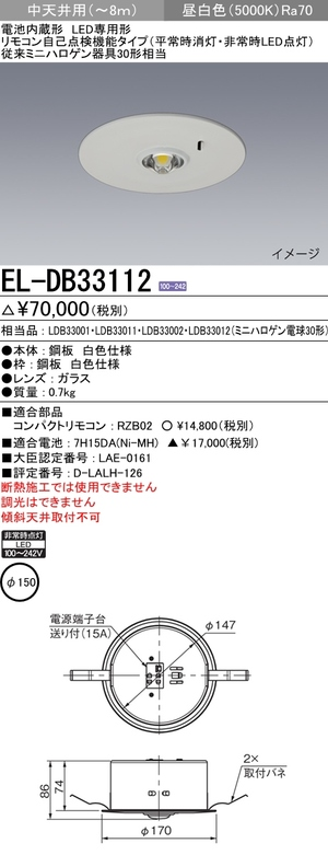 三菱電機 10台セットEL-DB33112 LED非常用照明器具 埋込形φ150 中天井用(~8m) リモコン自己点検機能タイプ 『ELDB33112』