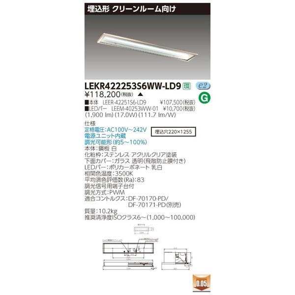 東芝 LEKR422253S6WW-LD9 (LEKR422253S6WWLD9) TENQOO埋込CR6SUS調光 LED組み合せ器具 受注生産品