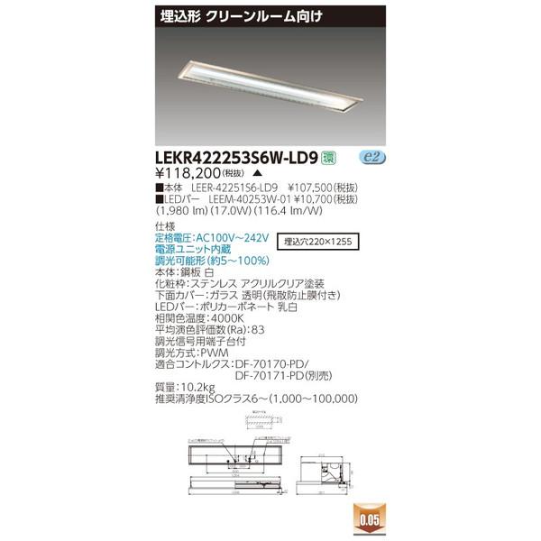 東芝 LEKR422253S6W-LD9 (LEKR422253S6W-LD9)TENQOO埋込CR6SUS調光LED組み合せ器具 受注生産品