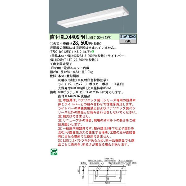 パナソニック PanasonicXLX440SPNT LE9天井直付型 40形 一体型LEDベースライト