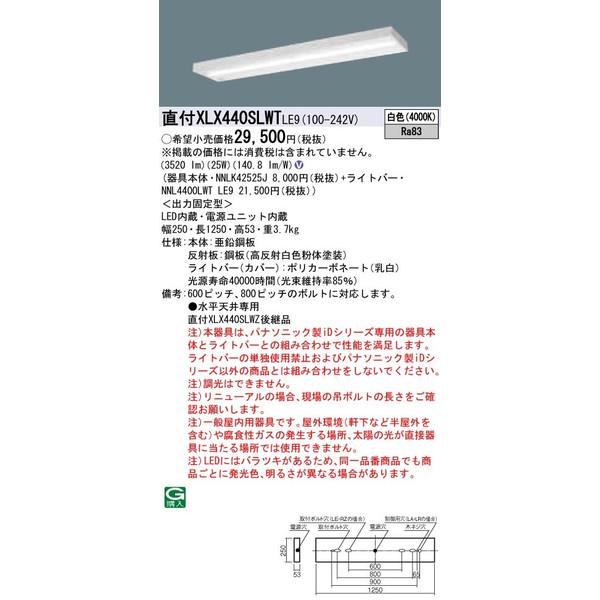 パナソニック PanasonicXLX440SLWT LE9天井直付型 40形 一体型LEDベースライト