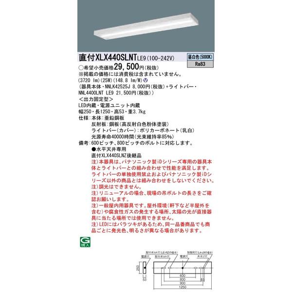 パナソニック PanasonicXLX440SLNT LE9天井直付型 40形 一体型LEDベースライト