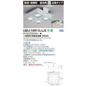 LED 東芝 LEDJ-10911L-LJ2 (LEDJ10911LLJ2) 高天井用照明器具