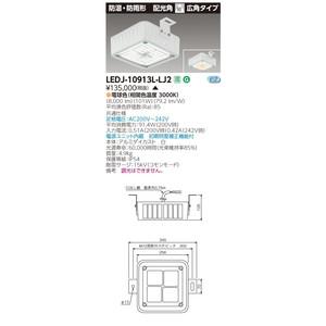 LED 東芝 LEDJ-10913L-LJ2 (LEDJ10913LLJ2) 屋外用高天井用照明 LED(電球色)