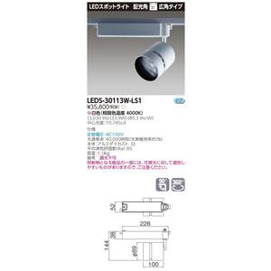 東芝 LEDS-30113W-LS1 『LEDS30113WLS1』 LEDスポットライト 3000シリーズ HID70形器具相当 白色 高効率タイプ 広角 LED一体形