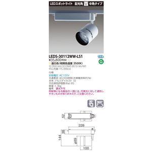 LED 東芝 LEDS-30112WW-LS1 『LEDS30112WWLS1』 LEDスポットライト 3000シリーズ HID70形器具相当 温白色 高効率タイプ 中角 LED一体形