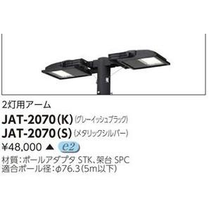 東芝 JAT-2070(K) 『JAT2070K』 LED投光器2灯用アーム LED小形角形投光器用 グレーイッシュブラック
