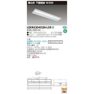 LED 東芝 LEKR430402N-LS9 (LEKR430402NLS9) 直付型LEDベースライト TENQOO埋込40形 下面開放 W300 昼白色