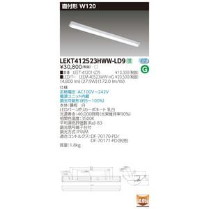 LED 東芝ライテック TOSHIBA LEKT412523HWW-LD9 (LEKT412523HWWLD9)調光タイプ