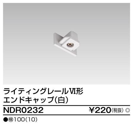 条件付き送料無料 お気にいる 東芝 NDR0232 エンドキャップ VI形 ライティングレール 白色 配線ダクトレール用 ホワイト 商店