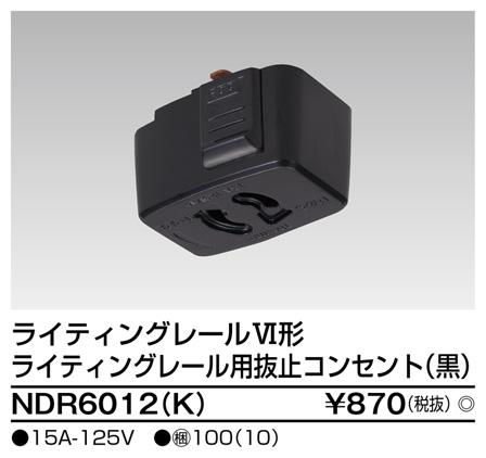 [正規販売店] 豪華な 条件付き送料無料 東芝 NDR6012 K NDR6012K ライティングレール用 抜止コンセント ブラック VI形 黒色 配線ダクトレール