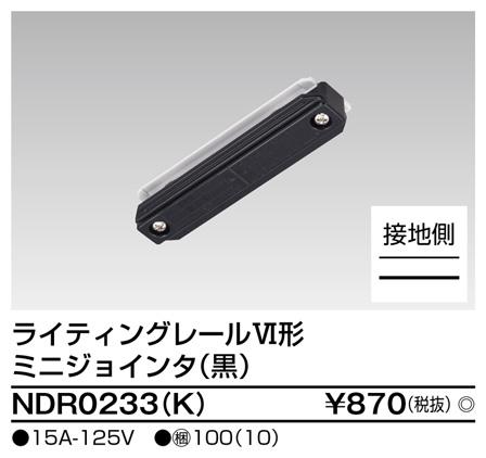条件付き送料無料 東芝 NDR0233 K NDR0233K リニューアル品のお届けとなります⇒ NDR0233B VI形 人気の製品 ブラック 黒色 正規品 ミニジョインタ 配線ダクトレール ライティングレール