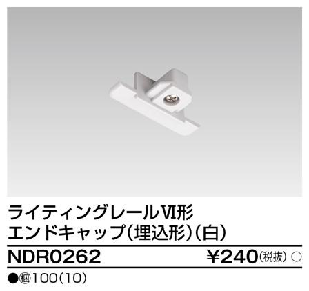 休日 条件付き送料無料 東芝 マート NDR0262 エンドキャップ埋込形 VI形 白色 Rレール ホワイト 配線D用