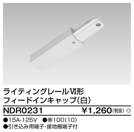 東芝 条件付き送料無料 NDR0231 フィードインキャップ VI形 ホワイト 誕生日プレゼント 新品 白色 配線D用 Rレール