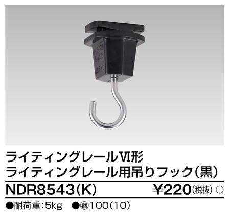 条件付き送料無料 入荷予定 東芝 NDR8543 K NDR8543K 吊りフック VI形 配線ダクトレール用 上等 ライティングレール ブラック 黒色