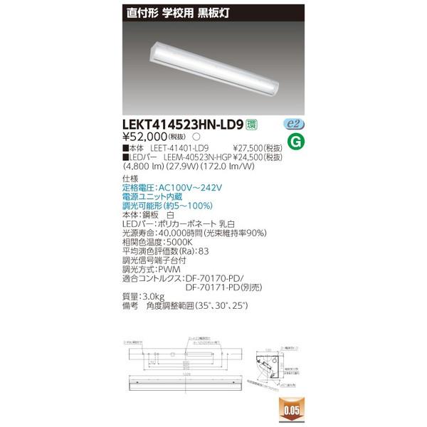 LED 東芝ライテック LEKT414523HN-LD9 (LEKT414523HNLD9) TENQOO直付40形黒板灯調光